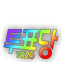 1026~~ vote party