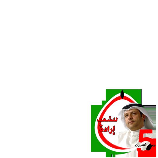Faisal Al-Kandari