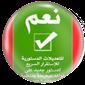 #voteYES