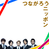 Arashi Connected Japan