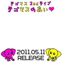 tegomass no ai DVD 5.11 new