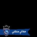 Royal Hilal