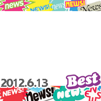 NEWS BEST 2012.6.13 on sale