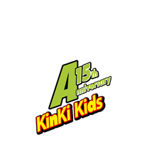 KinKi Kids デビュー15周年記念