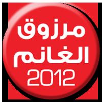MarzouqAlGhanim2012