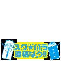 SCPR_twibbon2_Genko_now
