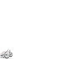 My Prophet Mohammed