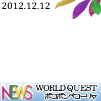 NEWS WORLD QUEST 2012.12.12