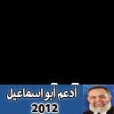 حازم أبو اسماعيل