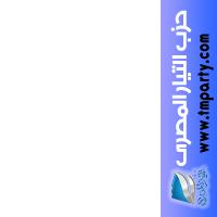 حزب التيار المصري