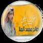 Saleh Al-Mulla