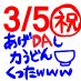 agedashi
