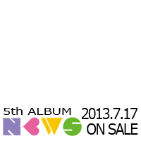 5th album NEWS 2013.7.17