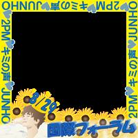 JUNHO☆国際フォーラム