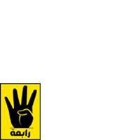 شعار رابعه العدوية