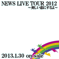 NEWS LIVE TOUR DVD 2013.1.30