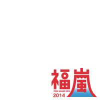 Fuku Arashi 2014 logotype