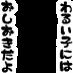 oshioki